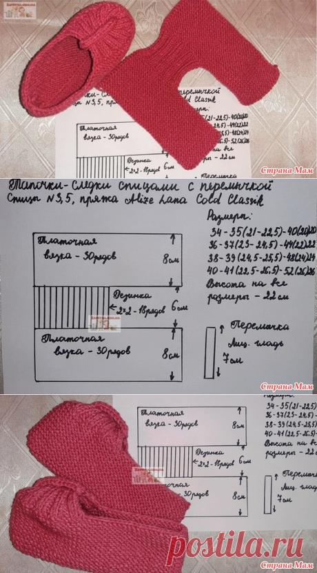 Тапочки-следки с перемычкой - Вязание - Страна Мам