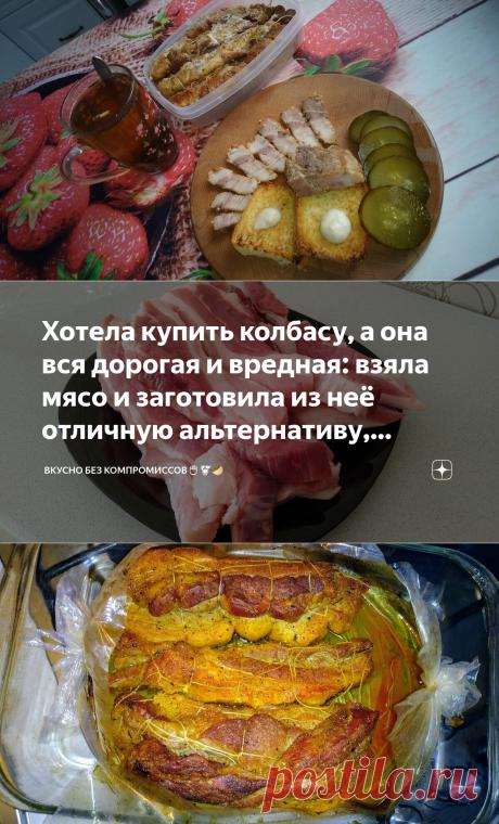 Хотела купить колбасу, а она вся дорогая и вредная: взяла мясо и заготовила из неё отличную альтернативу, хватает на долго | Вкусно без компромиссов🍵🍹🥙 | Яндекс Дзен