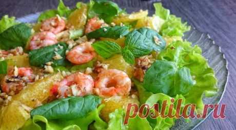 Изысканная игра вкусов и сочетаний! Салат с креветками, мятой и апельсинами — Вкусные рецепты