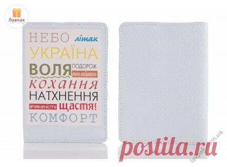 Небо Самолет Украина - Кожаная обложка на паспорт  → Купить за 199 грн. → Цена, Отзывы
