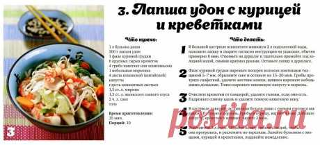 Лапша удон с курицей и креветками