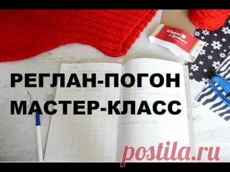 Реглан-погон сверху ✿  Модный базовый свитер OVERSIZE из толстой пряжи ✿ Мастер-класс