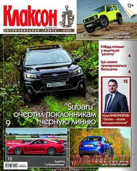 Клаксон №10 октябрь 2019   Скачать журнал и читать онлайн