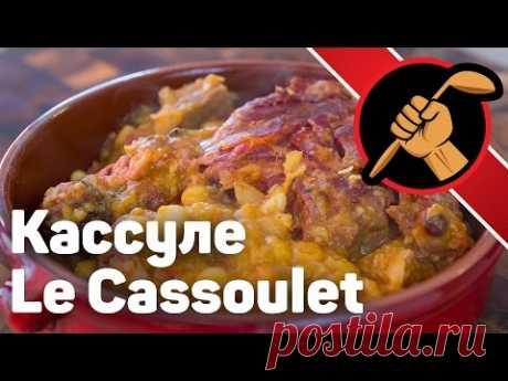 Кассуле (Le Cassoulet) - жемчужина французской кухни!