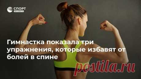 Гимнастка показала три упражнения, которые избавят от болей в спине Мастер спорта по художественной гимнастике Дарья Мороз показала три простых упражнения, которые помогут избавиться от болей в спине. Спорт РИА Новости, 24.07.2020