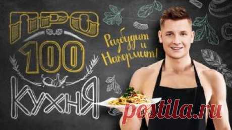 Программа ПроСТО кухня смотреть онлайн в хорошем качестве HD720