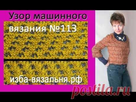 Узор машинного вязания № 113