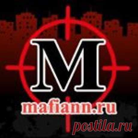 Мафия НН (@mafiann52) • Фото и видео в Instagram 1,300 подписчиков, 70 подписок, 93 публикаций — посмотрите в Instagram фото и видео Мафия НН (@mafiann52)