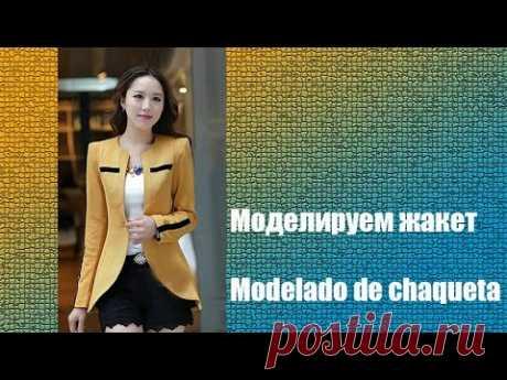 Моделируем жакет. Modelado de chaqueta  #diseño de modas #курсы кройки и шитья