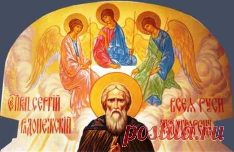 Изображение:Церковный праздник 8 октября - день памяти Сергия Радонежского Найдено в Google. Источник: vedmochka.net.