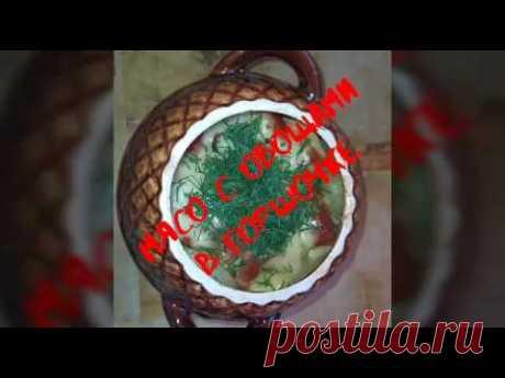 Мясо с овощами готовим в горшочках)  мясо с овощами,готовим мясо,вкусное мясо,мясо в духовке,как приготовить мясо в духовке,