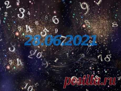 Нумерология иэнергетика дня: что сулит удачу 28июня 2021 года Начинается новая неделя, поэтому очень важно понять, каким будет настроение чисел сегодня. Нумерологи рассказали, что зачисло будет уруля икак оно повлияет нанашу удачу вэтот день.