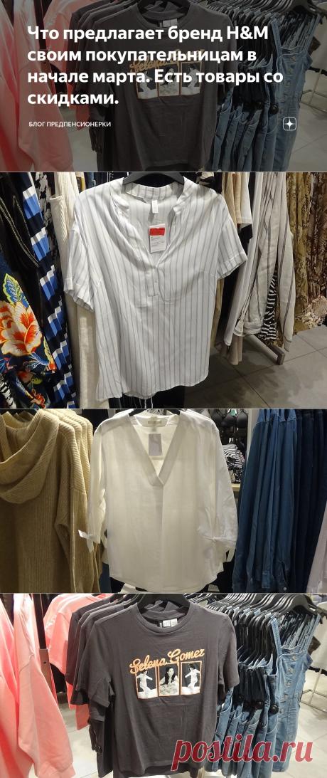 Что предлагает бренд H&M своим покупательницам в начале марта. Есть товары со скидками.   Блог предпенсионерки   Яндекс Дзен