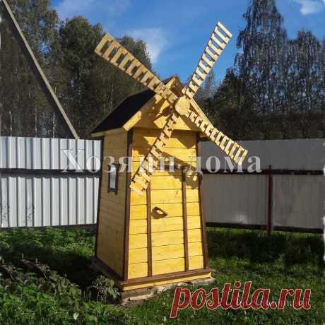 Хозблок, стилизованный под ветряную мельницу #мельница #ветрянаямельница