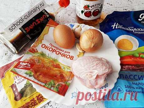 Это блюдо абсолютно самодостаточное, и не требует ни гарнира, ни хлеба, так как уже содержит в себе все необходимые ингредиенты.   school-culinary.ru   Яндекс Дзен