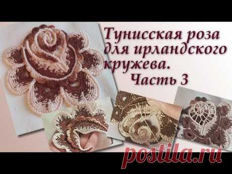 Мастер-класс - Тунисская роза для ирландского кружева. Часть 3. Irish Crochet & Tunisian Crochet.