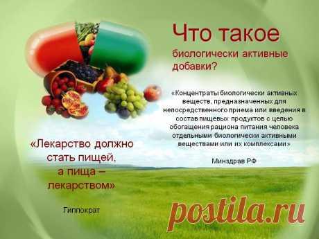 биологически активные добавки: 16 тыс изображений найдено в Яндекс.Картинках