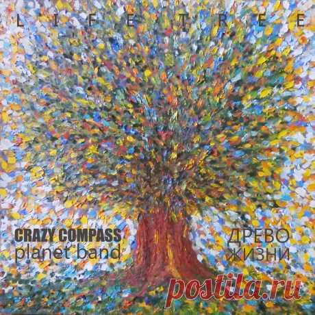 CRAZY COMPASS planet band - Древо Жизни / Life Tree - METICULOUS MIDGETS - сетевой арт-лейбл, интернет-радио