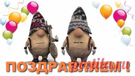 Прикольное поздравление С Днём Рождения! | INTERes Смешное и прикольное видео поздравление с Днем рождения! Happy birthday! Короткое поздравление юмором!  УНИВЕРСАЛЬНОЕ!  Музыкальная открытка - поздравление женщине, мужчине, сестренке, внученьке, брату, другу, коллеге по работе. #сднемрождения ! Веселое, смешное поздравление и при этом короткое прикольное поздравление, поднимет настроение всем и имениннику в том числе.