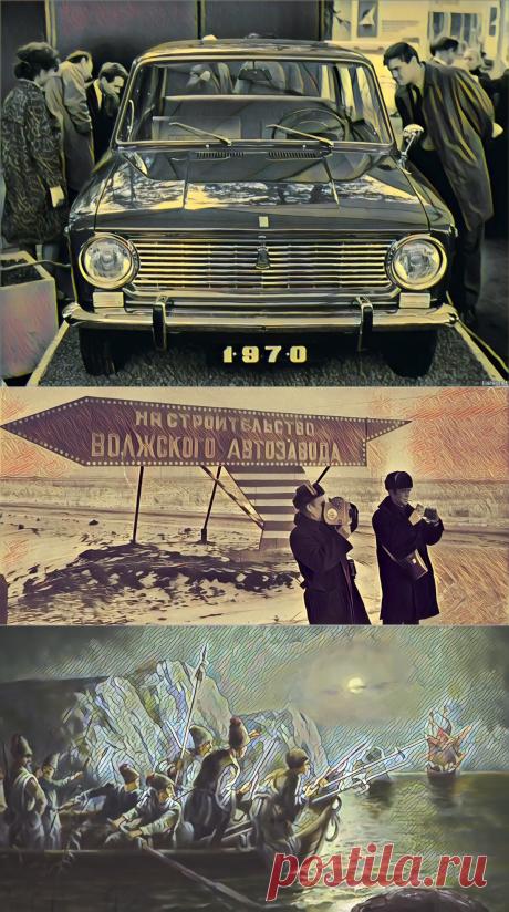 Как появился АвтоВАЗ и первые Жигули | АвтоCAR | Яндекс Дзен