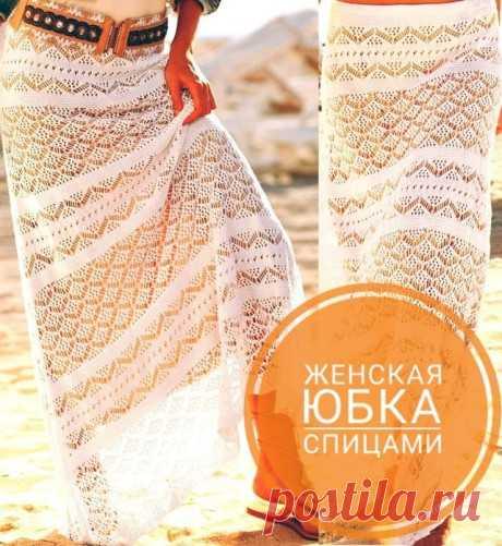 Юбка спицами, 30 моделей с описанием и мастер - классами, Вязание для женщин