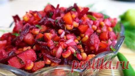 Салат из свеклы Перуанский Вкуснее чем венигрет
