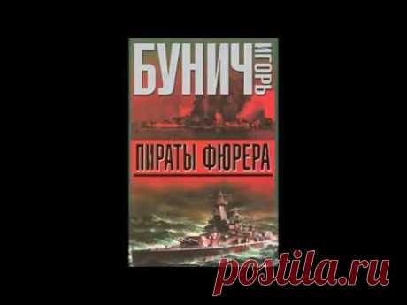 ИГОРЬ БУНИЧ. ПИРАТЫ ФЮРЕРА (06)