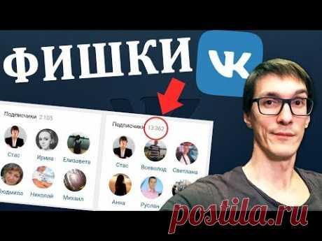 3 новейшие фишки VK для раскрутки   Как раскрутить группу ВКонтакте   Лайфхаки ВК