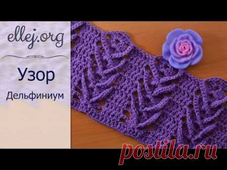 Узор Дельфиниум Вязание Крючком • Мастер-класс • Delphinium crochet stitch - YouTube