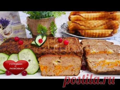 Печень ПО-ЦАРСКИ ОТЛИЧНАЯ закуска на праздничный стол, праздник - YouTube