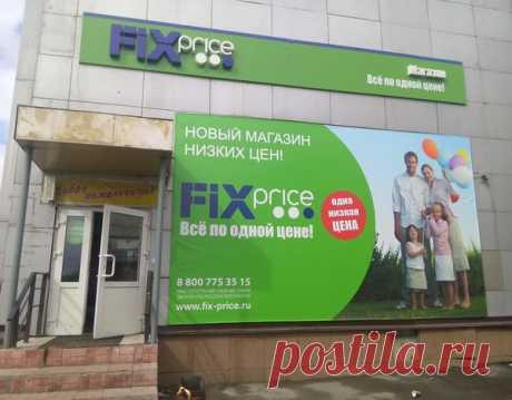 ФиксПрайс. Покупки | Бюджетные и простые рецепты | Яндекс Дзен