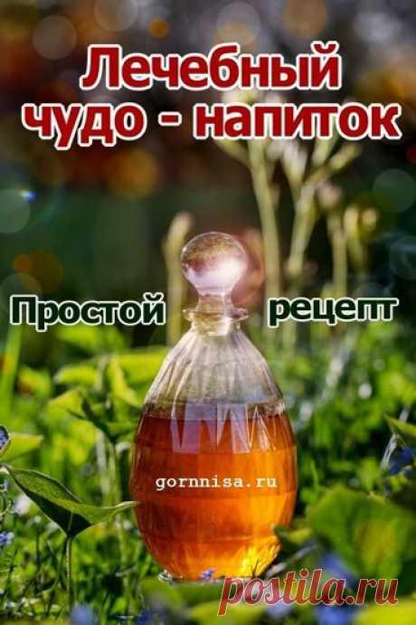 Лечебный чудо-напиток. Простой рецепт - Красота, здоровье, мода - ГОРНИЦА - психология, эзотерика, Зодиак, тесты, здоровье, красота
