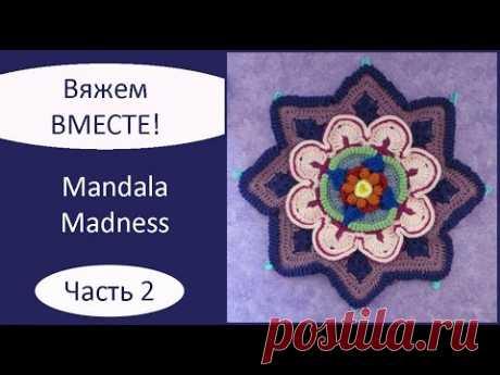 Mandala Madness. Part 2. How to knit a mandala a hook