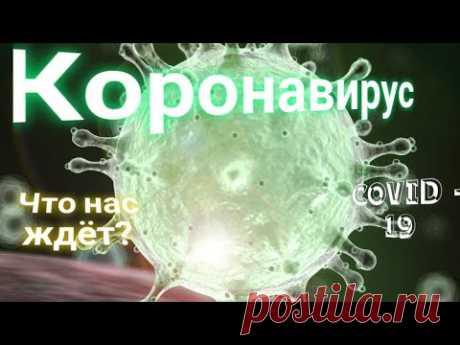 РЕГРЕССИВНЫЙ ГИПНОЗ. Взгляд на коронавирус через астрал.