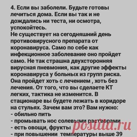 Советы врача по лечению ОРВИ и ковид Татьяна Щегарцова