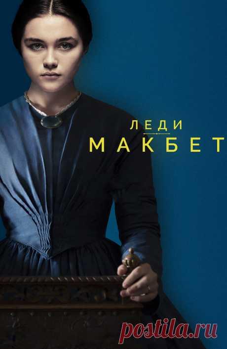 Леди Макбет (Lady Macbeth, 2016)