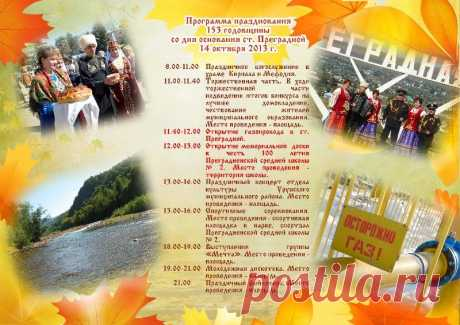 153-yu el aniversario desde el día de la razón de la stanitsa Pregradnoy será celebrado por los habitantes de la región KCHR Urupsky.