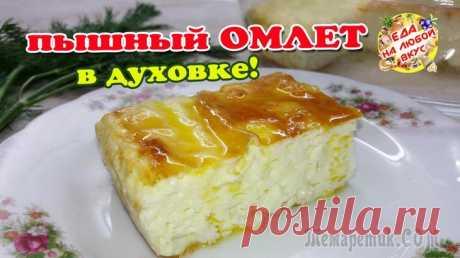 """Magnificent omelet \""""Taste of the childhood\"""". Preparation secrets"""