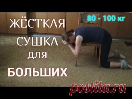 !!! БОЛЬШОЙ ЖИВОТ ИСЧЕЗНЕТ НА ГЛАЗАХ  (тренировка для больших )