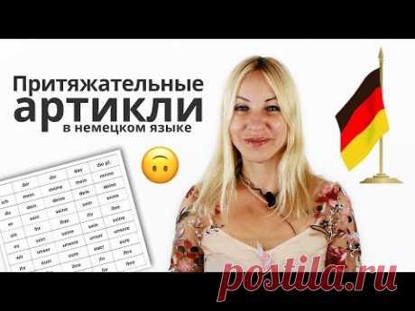 в немецком языке притяжательные местоимения - 1 280 роликов. Поиск Mail.Ru