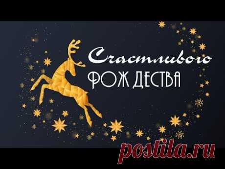 Счастливого Рождества! Поздравление с Рождеством Христовым! Рождественская видео открытка. - YouTube