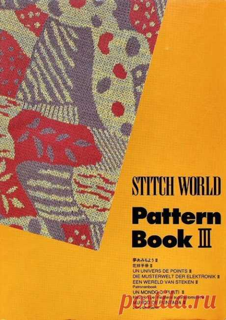 Stitch World Pattern Book III—Книга узоров для машинного- ручного вязания — Яндекс.Диск