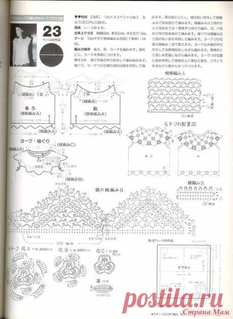 *Японские кокетки - Все в ажуре... (вязание крючком) - Страна Мам