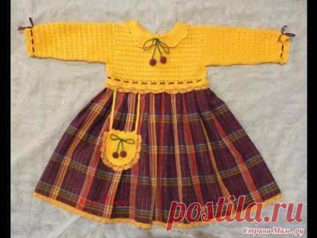 El vestido tejido para la muchacha. La Clase maestra. Сrochet dress for girls. Do it yourself - YouTube