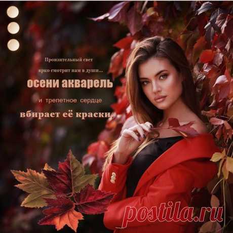 Осени акварель ~ Плэйкасты ~ Beesona.Ru