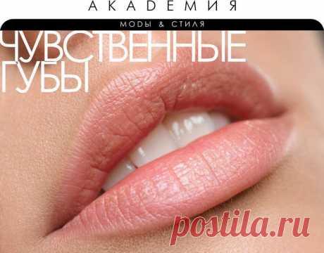 ✿ Как создать объемные и чувственные губы? - Почта Mail.Ru