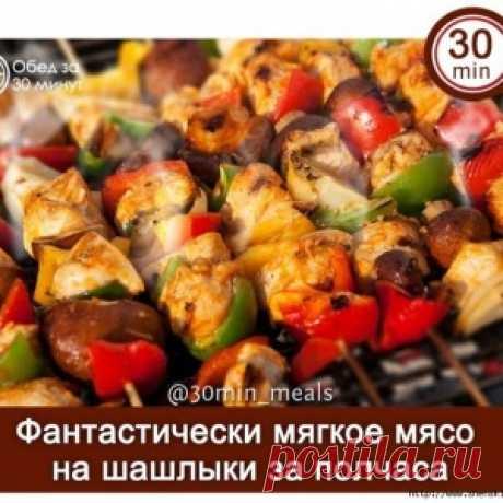 Фантастически мягкое мясо на шашлыки за 30 минут - 3 обалденных рецепта - МирТесен