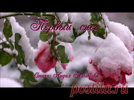 Первый снег  ❄️ полуночный нарушитель покоя 💢  Стихи Лидии Тагановой на фоне чудесной мелодии