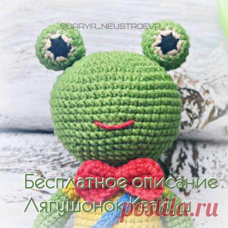 СХЕМА лягушонок Квакуш крючком #схемыамигуруми #амигуруми #вязанаяигрушка #игрушкикрючком #вязанаялягушка #amigurumipattern #crochetpattern #amigurumifrog #crochetfrog
