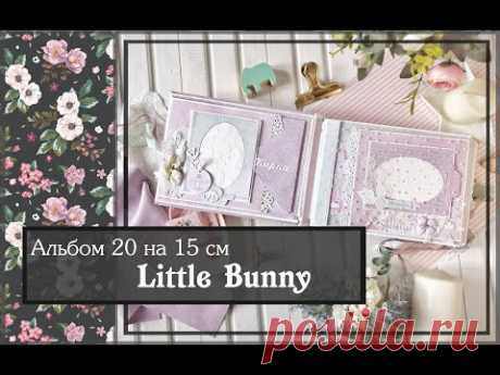 Альбом 20 на 15 см \ Little bunny\скрапбукинг